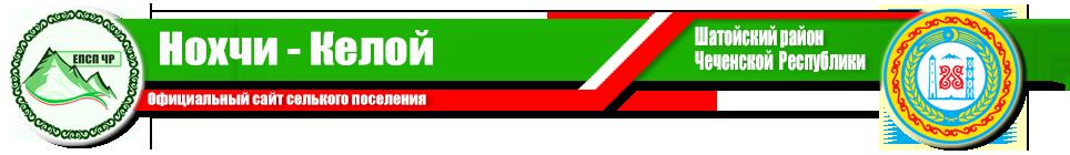 Нохчи-Келой | Администрация Шатойского района ЧР
